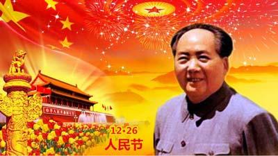 2015人民节:全国各地群众纪念毛主席诞辰122周年活动汇总(部分)